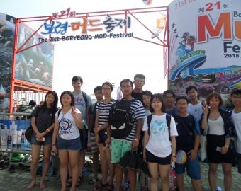 2018 Summer Program Boryeong Mud Festival